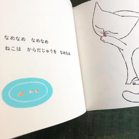 『ねこはすっぽり』★松田奈那子・サイン本