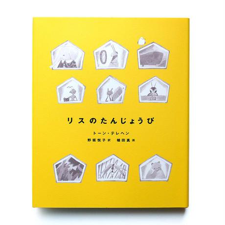 『リスのたんじょうび』★植田真サイン本