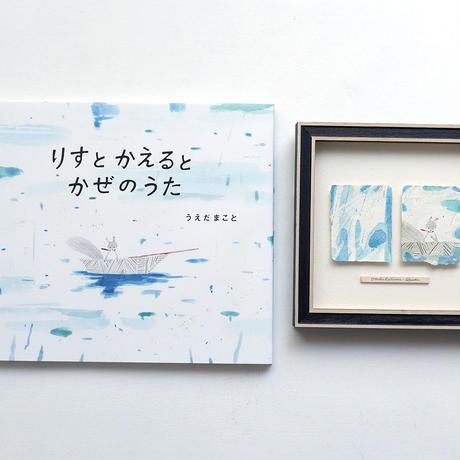 植田真「Ondulations bleues / 青い波紋」