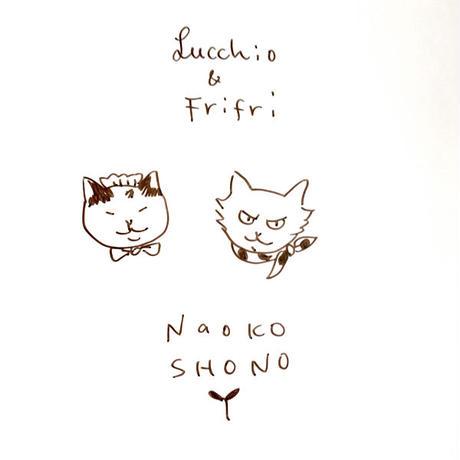 庄野ナホコ『ルッキオとフリフリ おやしきへいく』*サイン本