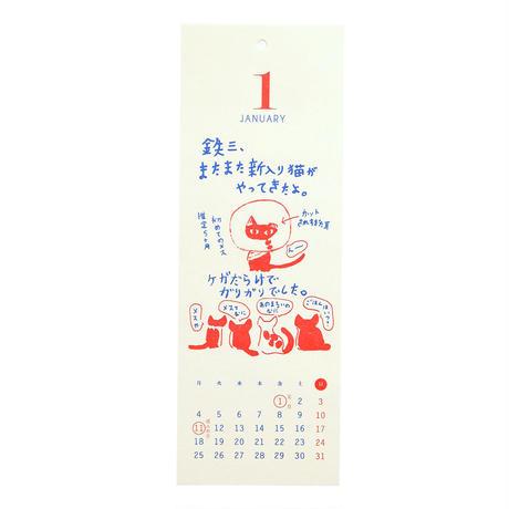 「鉄三、うちの猫たちはね。」ミロコマチコ カレンダー2021