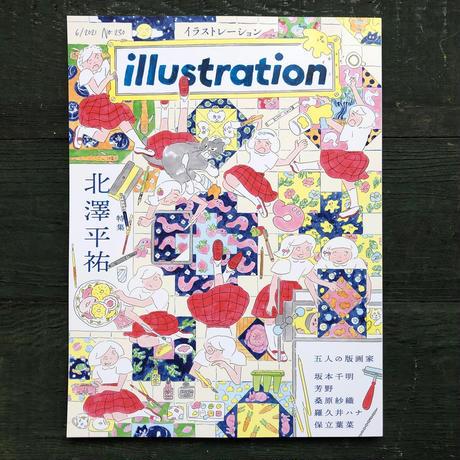 illustration No.230 [北澤平祐・五人の版画家]