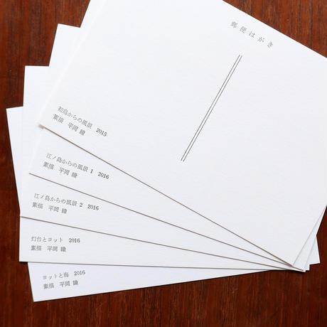 平岡瞳 絵葉書集 I「うみ」