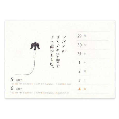 みつこ絵日記週めくりカレンダー2017