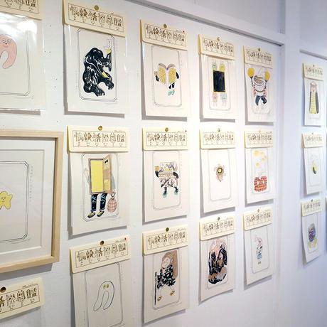 北澤平祐「愉快妖怪図鑑」142 あっかんベーゴマ