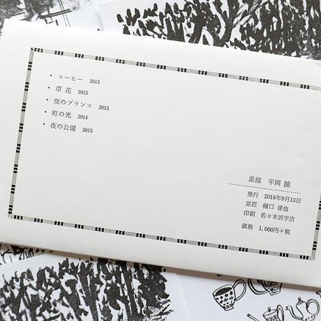 平岡瞳 絵葉書集 III「まち」