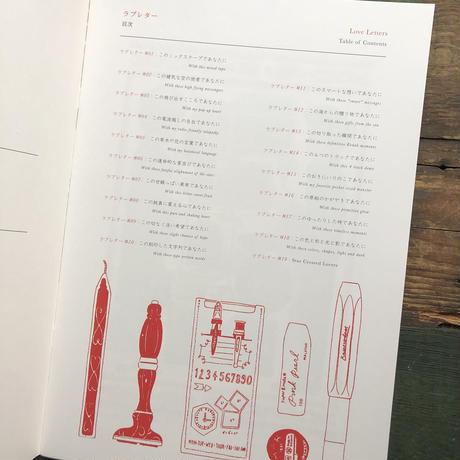 北澤平祐『ラブレター』★サイン本