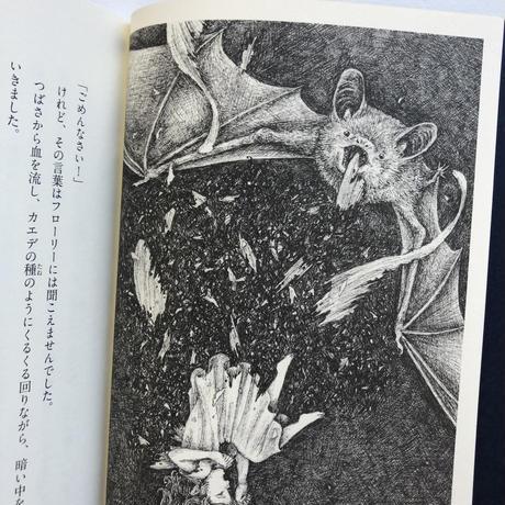 『夜の妖精 フローリー』