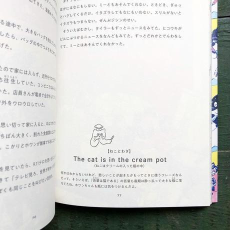 『ぼくとねこのすれちがい日記』北澤平祐★サイン本