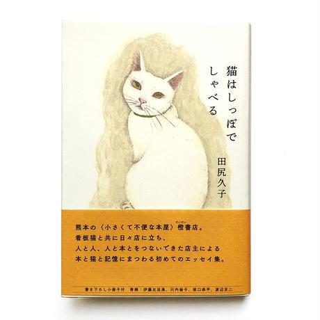 田尻久子『猫はしっぽでしゃべる』