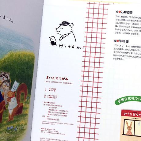 『まいごのてがみ』★平岡瞳サイン本(予約)