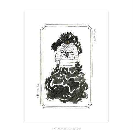 北澤平祐「愉快妖怪図鑑」038 もくとう