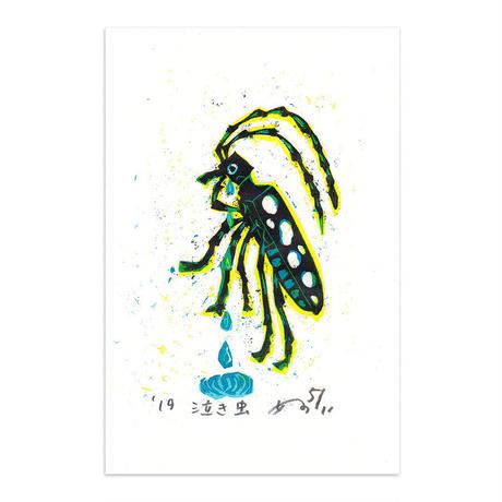 竹上妙 木版画「泣き虫」