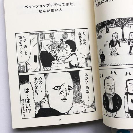 藤岡拓太郎『夏がとまらない 』