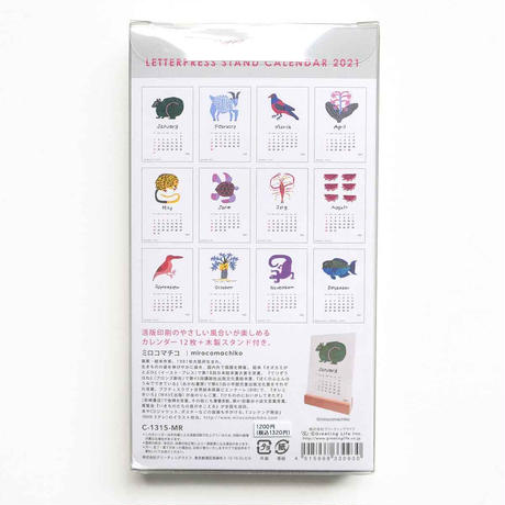 ミロコマチコ 活版印刷カレンダー2021