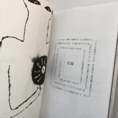 『翻訳目録』★タダジュン・サイン本