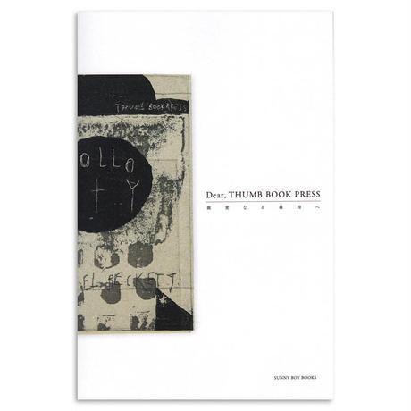 タダジュン作品集『Dear, THUMB BOOK PRESS/親愛なる親指へ 』★サイン本