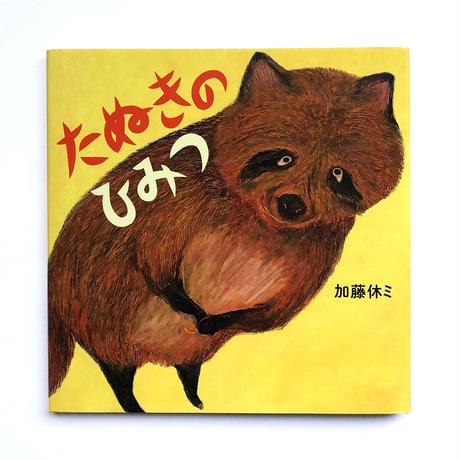 『たぬきのひみつ』加藤休ミ