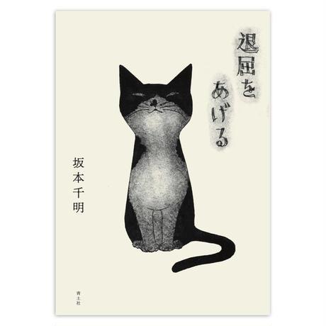 坂本千明『退屈をあげる』★サイン本