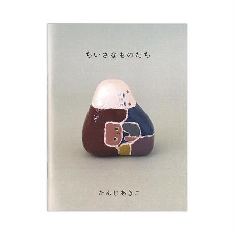 たんじあきこ 作品集「ちいさなものたち」