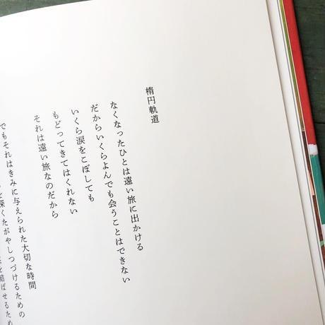 『空よ!』★後藤美月サイン本