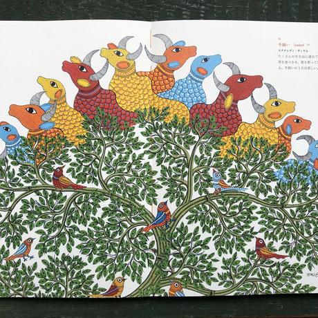 『ゴンド・アート インドの民族画』