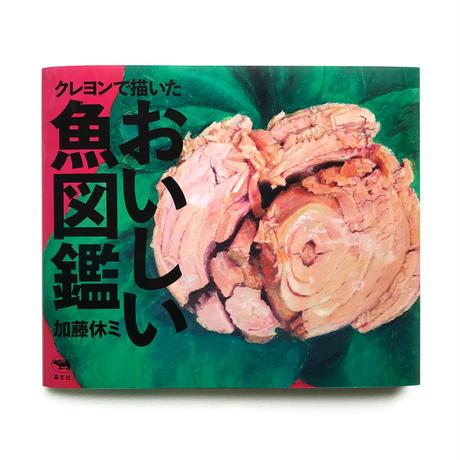 加藤休ミ『クレヨンで描いた おいしい魚図鑑』★サイン本