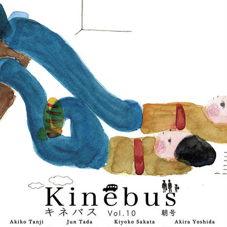 Kinebus vol.1〜10(10枚セット)