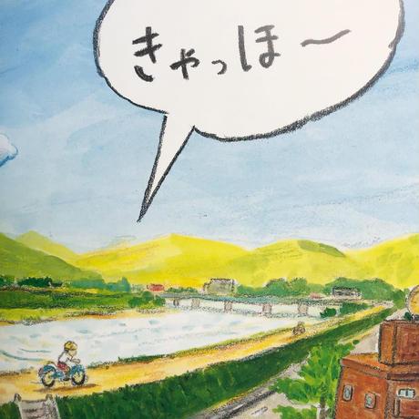 『オレ じてんしゃ!』石井聖岳