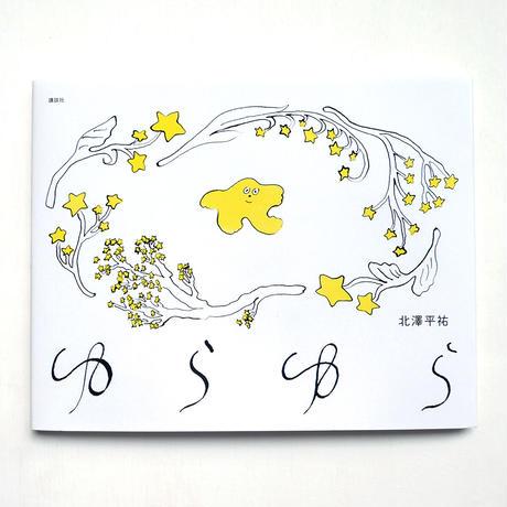 『ゆらゆら』★北澤平祐 サイン本