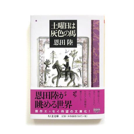 『土曜日は灰色の馬』恩田陸