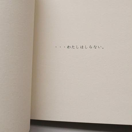 まつむらまいこ『わたしはしらない』*新版・サイン本