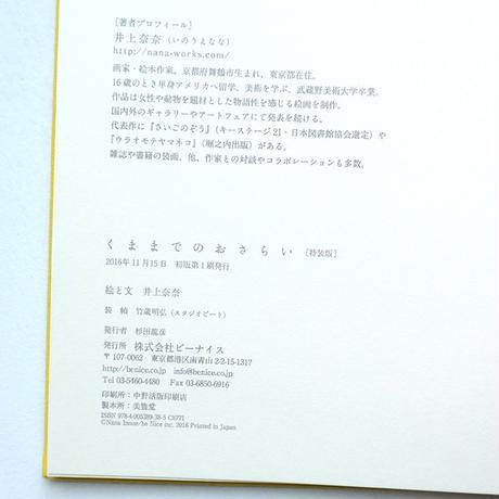 井上奈奈『くままでのおさらい』特装版
