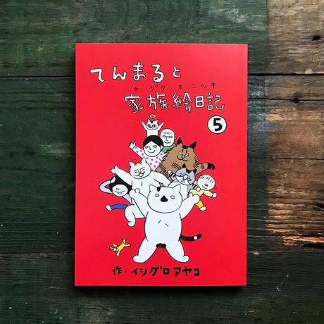 イシグロアヤコ『てんまると家族絵日記5』