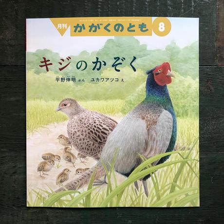 『キジのかぞく』ユカワアツコ★サイン本