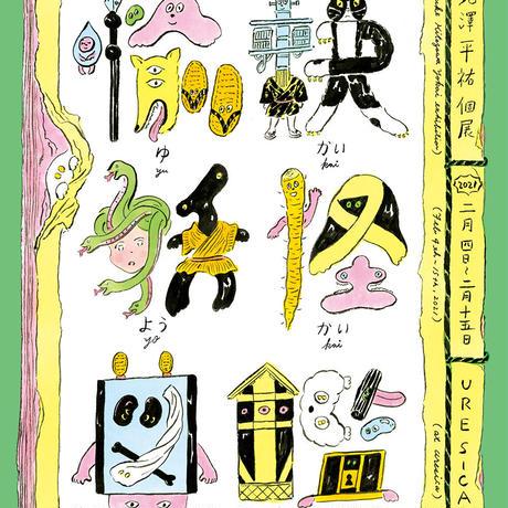 2/4(木)ご来店予約(北澤平祐個展初日)