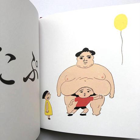 藤岡拓太郎『たぷの里』