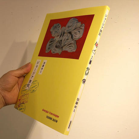 『ジョージア旅記』加藤休ミ(予約)