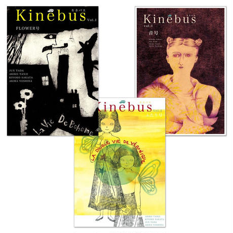 Kinebus vol.1〜3(3枚セット)