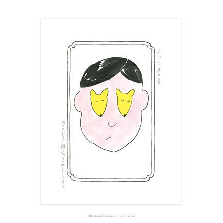 北澤平祐「愉快妖怪図鑑」113 キツネ目の男