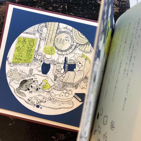 石黒亜矢子「友達が来た」大判カード