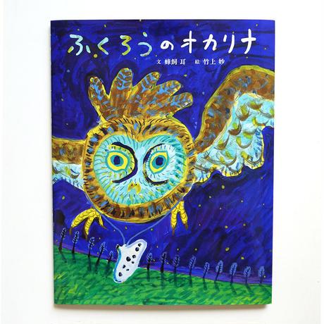 『ふくろうのオカリナ』★竹上妙サイン本