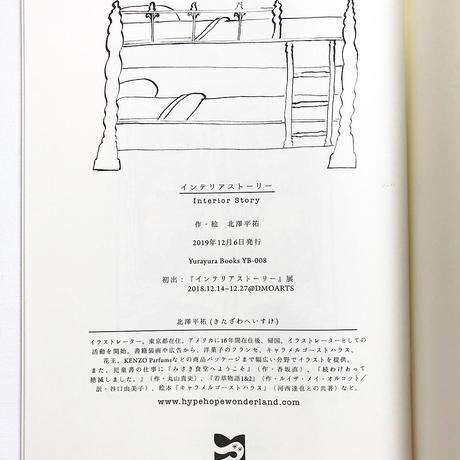 北澤平祐『インテリアストーリー』 ★サイン本