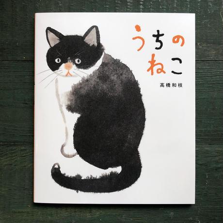 『うちのねこ』高橋和枝