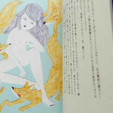『木幡狐』★水沢そらサイン本