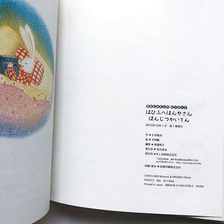 『はひふへほんやさん ほんじつかいてん』★平岡瞳サイン本(予約)