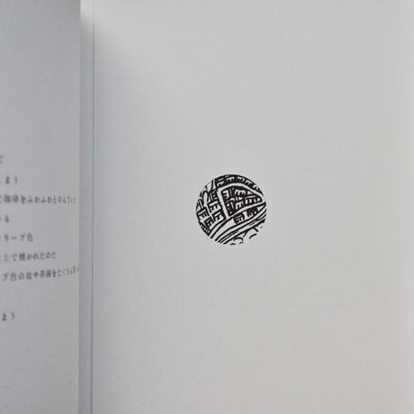 nakaban 『十字路と燕』★エディション・サイン入り