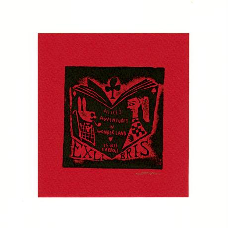 タダジュン「不思議の国のアリス」蔵書票