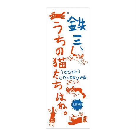「鉄三、うちの猫たちはね。」ミロコマチコ カレンダー2022(予約)