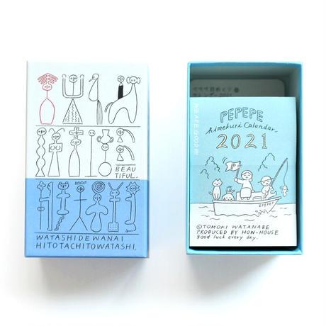 渡邉知樹ぺぺぺ日めくりカレンダー2021 BOXセット